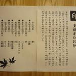 日光田母沢御用邸記念公園 - 売店には皇族方のお印商品が並ぶ