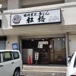 松橋 - 「味噌煮込みうどん」のお店「松橋」さんの入口