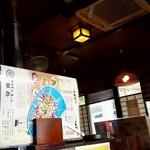 松橋 - 「松橋」さんの店内の様子