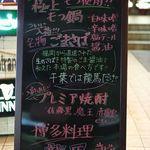 龍馬 - メニュー
