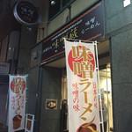 味噌蔵 - 大久保通り沿いにお店はあります!