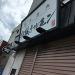 松阪ホルモン -