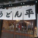 うどん平 - お店 正面
