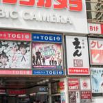 えん - 2016.9 渋谷東映プラザ11階にお店