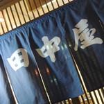 田中屋 - のれん