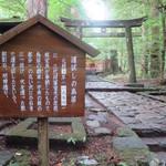 日光田母沢御用邸記念公園 - 運試しの鳥居
