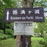 日光田母沢御用邸記念公園 - (観光地)感満ケ淵に立ち寄り