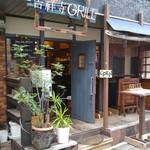 吉祥寺GRILL -