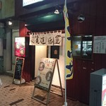 らーめん札幌直伝屋 - 外観
