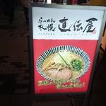 らーめん札幌直伝屋 - サイン