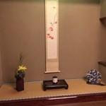 Hiiragiyaryokan - 1階の元茶室の部屋 右下は団扇