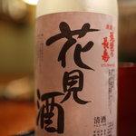 東家 - 琵琶の長寿 花見酒