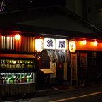 翁屋 - 【2010.11. 再訪】 翁屋 JR橋本駅徒歩2分