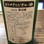 松もと - セキヤさんのオリジナル酒