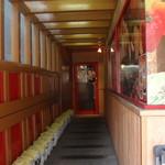 中国料理 シルクロード - 入り口通路