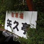 矢久亭 - 201609駐車場