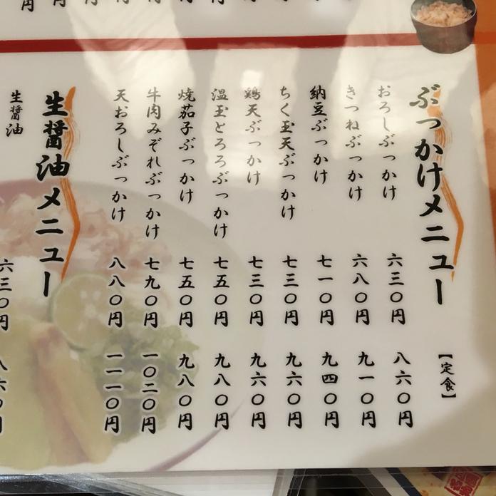 饂飩 四國 リファーレ横尾店