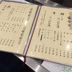 粋幸庵 - メニュー 2016.9