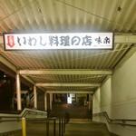 味楽 - 大崎駅の東口の階段を降りたところにお店はある