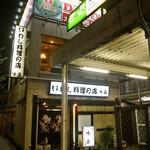 味楽 - お店は大崎駅 東口の横にある