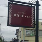 アラモード - 店舗前看板(*^^*)