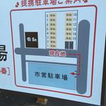 とんかつ 麻釉 - お店の駐車場が満車の場合 提携駐車場もアリ