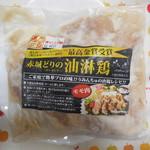 厳選地酒と本格焼酎の店 うみんちゅ - 料理写真:モモ肉 250g ¥864-が¥691-