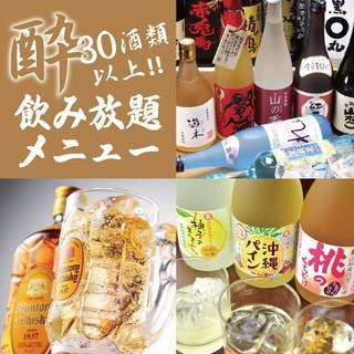 【飲み放題】福岡地酒品揃えが豊富です♪♪