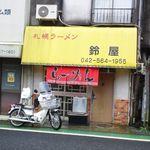 鈴屋 - 外観