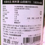 せるぽわ - フレンチ酒場せるぽわ・玉櫻スペック(2016.08)
