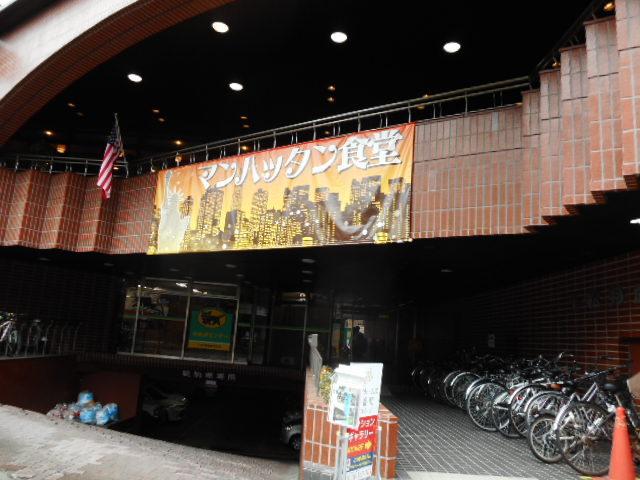 マンハッタン食堂