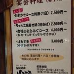 海鮮酒房 りょう - 宴会料理メニュー