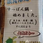 海鮮酒房 りょう - すっぽん鍋メニュー