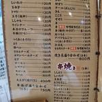 海鮮酒房 りょう - 串メニュー