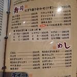 海鮮酒房 りょう - ご飯メニュー