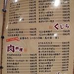 海鮮酒房 りょう - 海鮮・肉料理メニュー