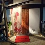 海鮮酒房 りょう - 入口