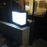 御料理 宮坂 - 店名の無いロゴマークだけのこの看板が目印