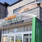 犬山ローレライ麦酒館 - 犬山ローレライ