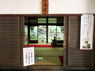 南禅寺 - 「滝の間」にて一服。本坊入ってすぐ。拝観500円+抹茶券500円