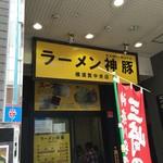 ラーメン神豚 - 黄色い看板@2016/9