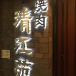 56588659 - 9/26清江苑
