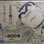 つけ麺 道 - 亀有駅構内