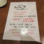 あずまし亭 - 飲み放題メニュー2016.09.26