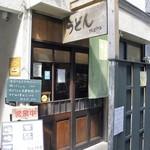 うどん sugita - 店の入り口=16年9月