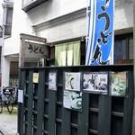 うどん sugita - 中目黒から線路脇を5分ほど歩く行き、住宅街に入ったら