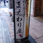 薩摩だれやめ処 まえわり屋 - 看板(2016.9)