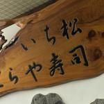いち松とらや寿司 - いち松とらや寿司(鹿児島県姶良市加治木町本町港町)看板
