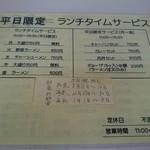 56598315 - メニュー(裏)