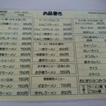56598324 - メニュー(表)